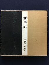 KUSUKAZU URAGUCHI Shima Fudoki 1978 Signed Japanese Photobook