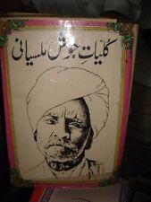 INDIA RARE  - KULLIYAT-E-JOSH MALSIANI [ AN ANTHOLOGY OF POETIC WORKS ] IN URDU