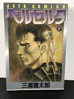 JAPANESE MANGA JET COMICS- KENTAROU MIURA BERSERK 17- US SELLER- GOOD (JAPANESE)