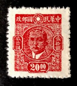 China Stamp Sc 625a Mint Hinged