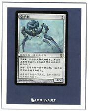 MTG - Darksteel: Memnarch (Chinese) [LV1382]
