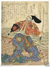 YOSHIIKU 1867 ORIG Japanese Woodblock Print SAMURAI -TAIHEIKI Heroic Legends #2