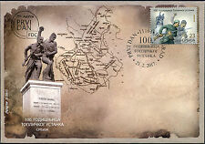 SERBIA 2017 WWI 100th Anniversary of Toplica Uprising FDC