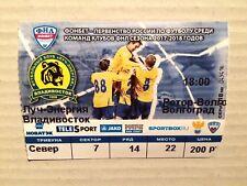 Collectors Ticket LUCH Vladivostok vs Rotor VOLGOGRAD Russia 2. League 2017 Russia