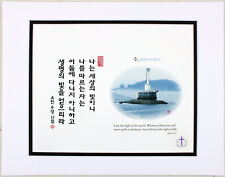 "Korean Art Bible Words, double-matted #003 ""I Am The Light"""