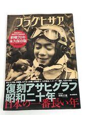 WWII Japanese Asahi Graph Reprinted Book