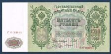 RUSSIE - 500 ROUBLES PICK n° 14. de 1912. en SUP   TH 193863