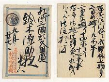 """JAPON / JAPAN - """"TOKYO"""" cancel on 1S blue Postal Card t.2 Ascher #12.II/ (*)"""