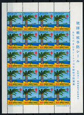 Japan Ryukyu Islands 1961 - 62 Christmas Seal MNH perforate sheet (R2)