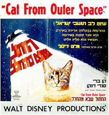 "ISRAEL Hebrew FILM POSTER Movie SCIENCE FICTION Disney ""CAT FROM OUTER SPACE"""