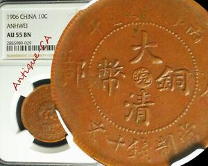 ✪ 1906 China Empire ANHWEI 10 Cash *LARGE WAN MINTMARK* NGC AU 55 BN