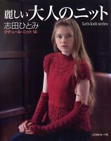 Couture Knit 14 Hitomi Shida Japanese Craft Book Let's Knit series Japan