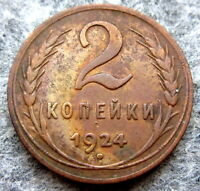 RUSSIA USSR 1924 2 KOPEKS, REEDED EDGE, COPPER PATINA BETTER GRADE REEDED EDGE