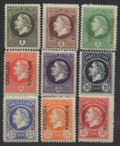 C1453 Montenegro 1921 KING NICHOLAS Government in Exile postage part set (9) MNH