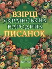 Pysanka Pamphlet, Ukrainian Easter Egg, Design Pamphlet, Traditional Designs