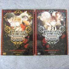DIABOLIK LOVERS Sequel Comic Set Kanato & Ayato Book EB*