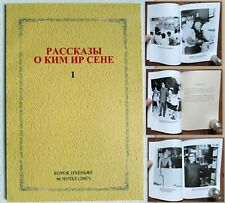 RR! In Russian Korean Book. Stories about Kim Il Sung. DPRK. Korea. Pyongyang
