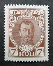 Russia 1913 #92 MNH OG 7k Russian Imperial Empire Romanov Nich II Issue $4.70!!
