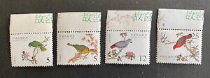 Taiwan 1999-18. Illustrations from Ching Dynasty Bird Manual.Sc#3268-71. MNH
