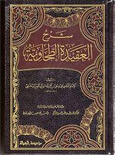 Sharh Al-Aqeedah At-Tahawiyyah - شرح العقيده الطحاوية