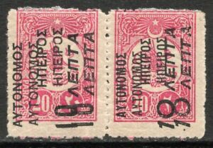 "EPIRUS 1914 - pair 10L/20pa+10L/20pa ""Argyrokastro"" issue - Double ovpt"
