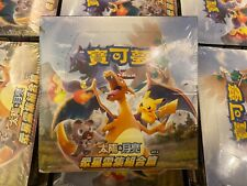 Pokemon Chinese Sun & Moon - Hidden Fates Set A TCG Sealed Booster Box 30 Packs