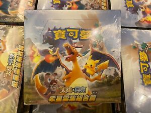 Pokemon Chinese AC1A Hidden Fates Sealed Booster Box 30 Packs Shiny Charizard !