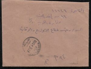 """EGYPT  1997 REG. OFFICIAL COVER FROM HURGHADA WRONG SPELLING """" GHARDACA """""""