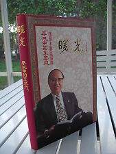 A GLEAM OF HOPE - LOOKING BACK ON THE LIFE OF WANG KUO-EN AT AGE 75 SIGNED
