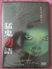 One Missed Call 2 Import DVD