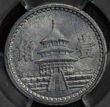 China 1942 Chiao PCGS MS67+ provincial government of China Finest Known! PC0145