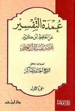 Umdat al-Tafsir 'an al-Hafiz ibn Kathir 1/3 عمدة التفسير عن الحافظ ابن كثير