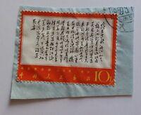 CHINA 1967 Poems of Mao 10  (china stamp) francobollo  cina Mao zedong