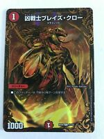 Duel Masters DMRP06 G3/G5 Holo Full Art Deadly Fighter Braid Claw Japanese