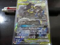 Pokemon card SM9b 059/054 Lucario & Melmetal GX SR Full Metal Wall Japanese