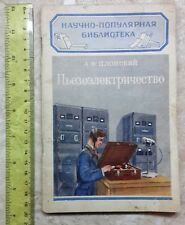Vintage Russian Soviet book Piezoelectricity 1953 crystal electricity mechanical