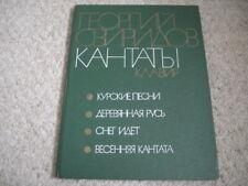 Vintage Sheet Music Score: Sviridov:Cantatas for Solists,Chorus,and Symphonic