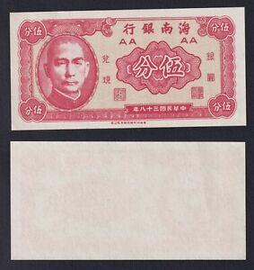Cina 5 cents 1949 FDS-/UNC-  A-04
