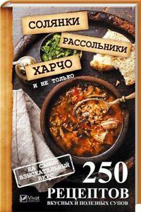 ✅🔥 Russian cook book Солянки, рассольники харчо 250 рецептов вкусных и полезных