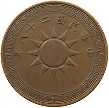 CHINA 1 FEN CENT 1939 28 RARE #s24 043