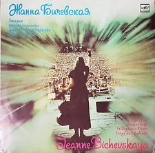 Jeanne Bichevskaya Old Time Russian Folk Village & Town Songs Vinyl Album