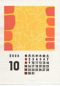 Watanabe calendar Japanese woodblock print Ginkgo Leaf Oct 2000 -  Fumio Fujita