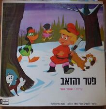 disney disneyana LP-peter & the wolf / the Sorcerer's Apprentice- hebrew israeli
