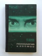 "Yuri GAGARIN and V. LEBEDEV  ""PSYCHOLOGY AND SPACE"" 1968. FIRST RUSSIAN EDITION"