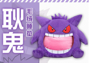 Gengar Plush Toy Soft Doll Office Thick Nap blanket Pillow Noon Break Blanket
