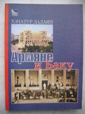 Армяне Баку- Дадаян BAKU Azerbaijan Armenians ARMENIAN Community Dadayan RUSSIAN