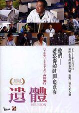 """Sakai Wakana """"Reunion"""" Sato Koichi Hong Kong Version Japan Drama Region 3 DVD"""