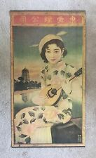 Attractive Chinese Advertising Poster Vintage Style Replica