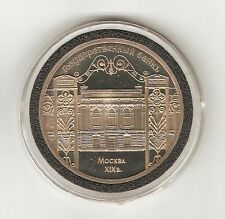 1991 USSR RUSSIA Coin 5 ROUBLES - STATE BANK - PROOF