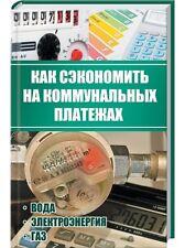 In Russian book How to save on utility b Как сэкономить на коммунальных платежах